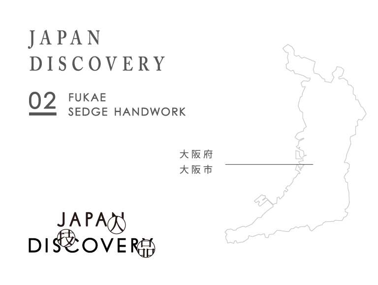 JAPAN DISCOVERY 02 FUKAE SEDGE HANDWORK 大阪府大阪市 JAPAN DISCOVERY 人 技 品
